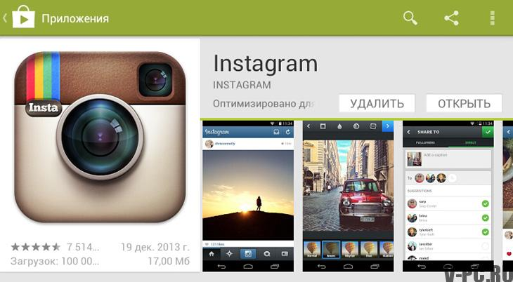Screenshot_2014-01-02-11-30-37