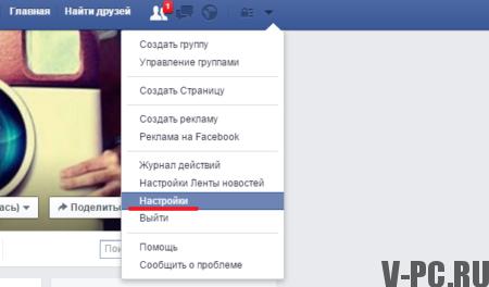 как удалить страницу в фейсбук с компьютера