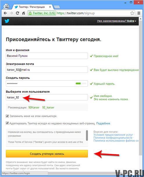 зарегистрироваться в твиттер