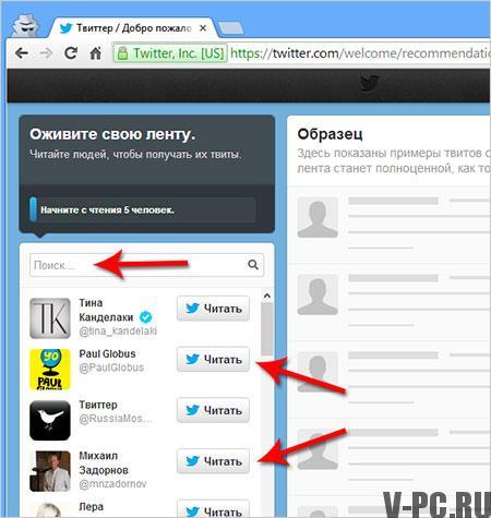 как регистрироваться в твиттере