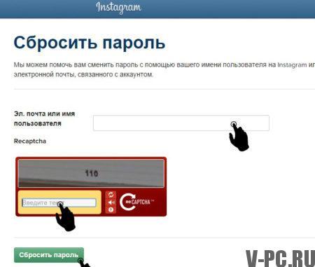 восстановление пароля в инстаграм на компьютере