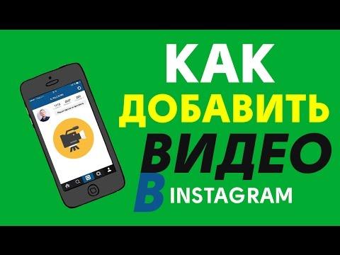 как добавить видео в instagram