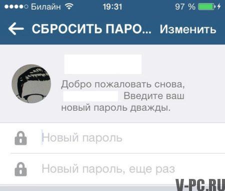 сброс пароля в инстаграм