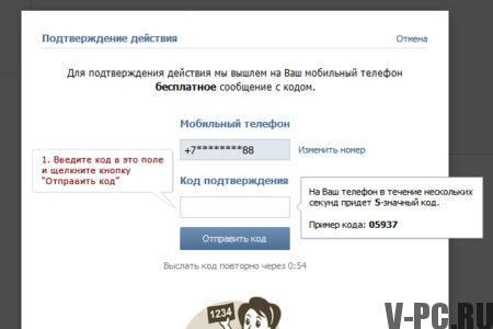 код подтверждения вконтакте