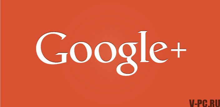 Google+ аккаунт