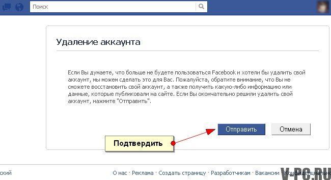 как удалиться из фейсбука