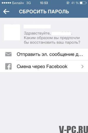 как можно восстановить пароль в инстаграме
