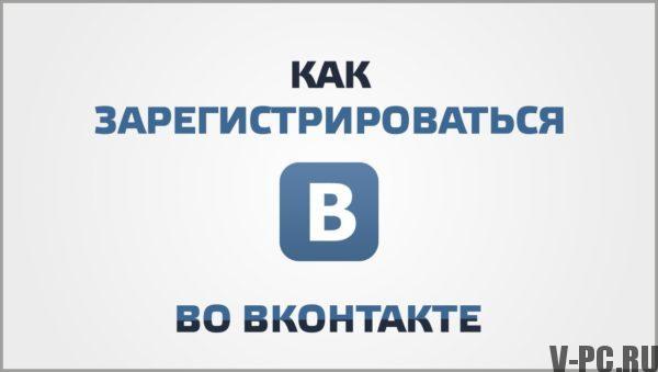 Зарегистрировать ВКонтакте новую страницу