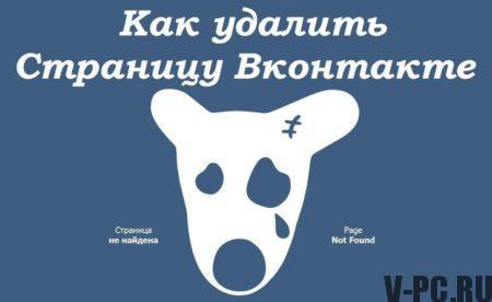 Удаление страницы Вконтакте пошаговая инструкция
