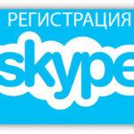 Зарегистрироваться в скайпе без электронной почты