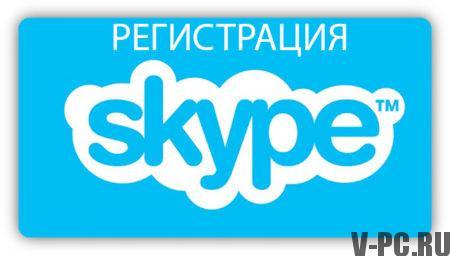 регистрация скайпа бесплатно