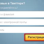 Как зарегистрироваться в Твиттере? Регистрация в Twitter: бесплатно и на русском