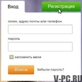 Одноклассники: регистрация бесплатно