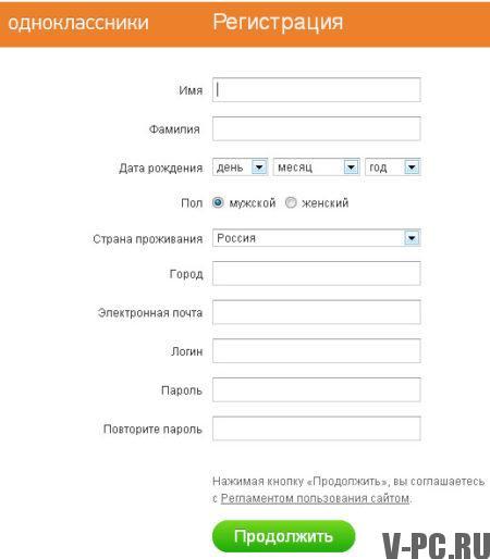 Где регистрироваться в Одноклассниках