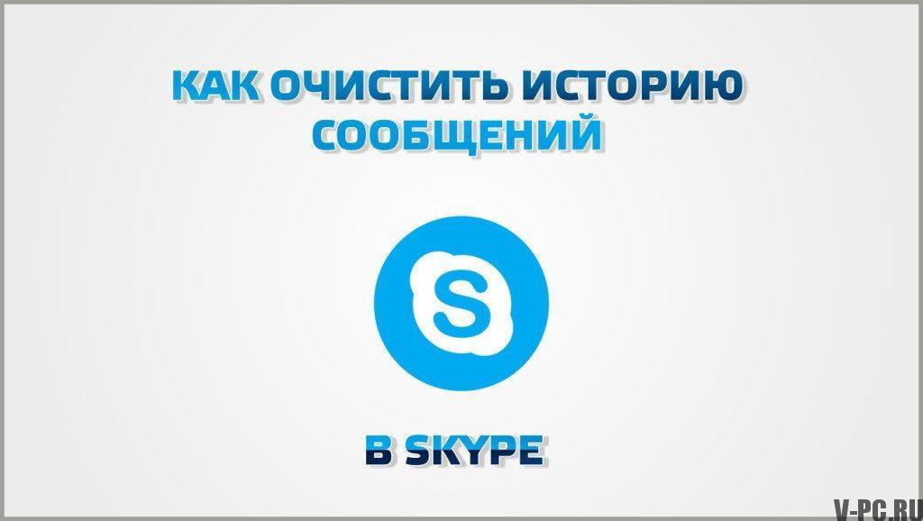 удалить историю скайп