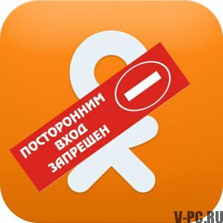 Как добавить человека в черный список в Одноклассниках?