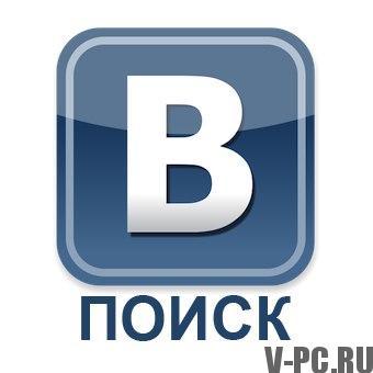 Поиск Вконтакте