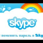 Как изменить пароль в Скайпе?