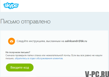 неверный пароль в скайпе