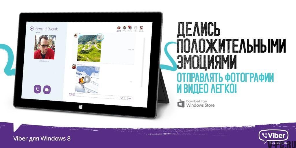 Viber для компьютера на русском скачать