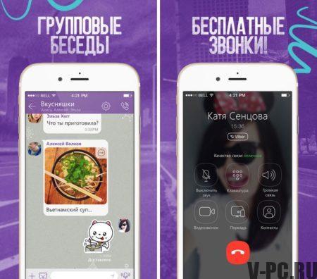 Приложение Viber для телефона