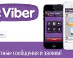 Viber бесплатные сообщения и звонки