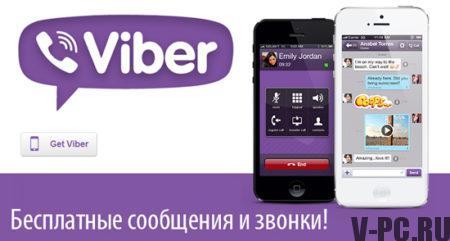 Что такое Viber и как им пользоваться? – Подробно о мессенджере