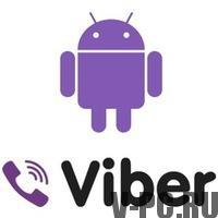 Как скачать Viber для Android бесплатно на русском языке