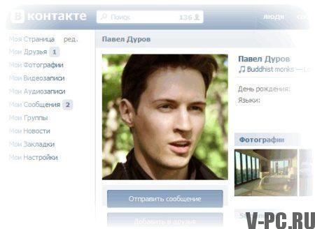 Страница Вконтакте как выглядит