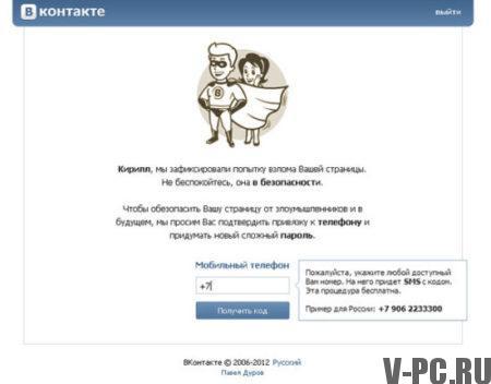 Заблокировали страницу Вконтакте – Что делать? Инструкция