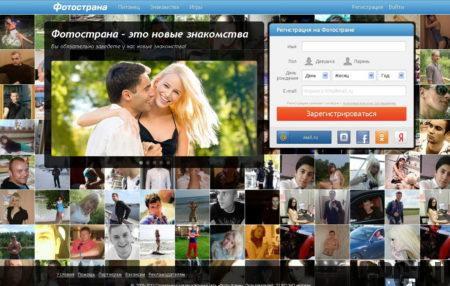 сайт фотострана моя страница