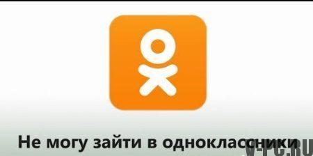 Почему не могу зайти в Одноклассники