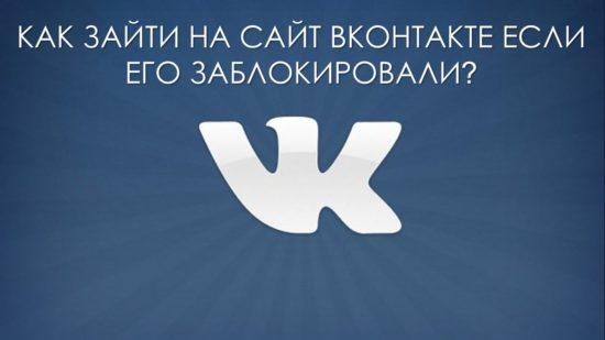 Заблокирован Вконтакте