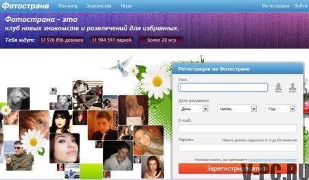 регистрация фотострана бесплатно