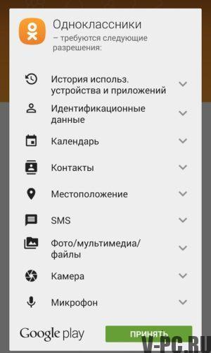 скачать бесплатно на планшет приложение одноклассники на - фото 10