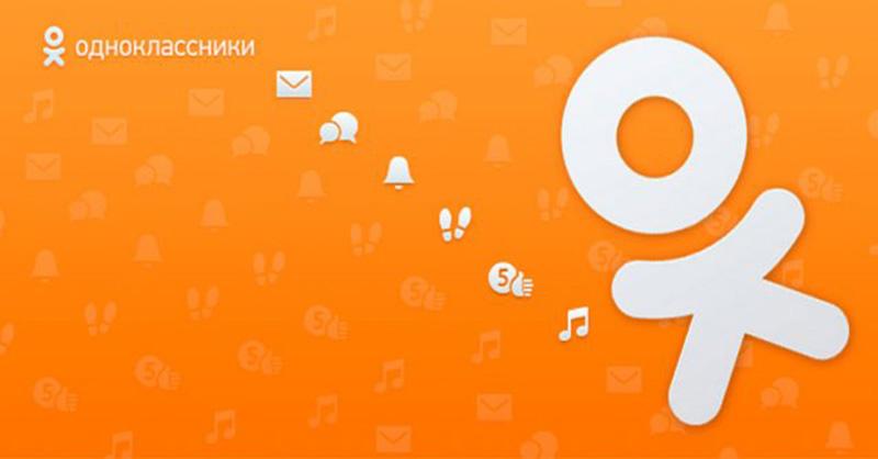 Одноклассники-приложение для андроид