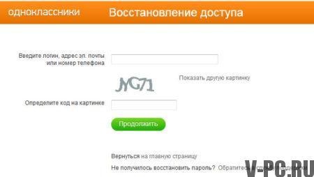 Восстановление доступа к странице в Одноклассниках