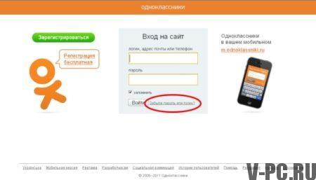 неправильный пароль в Одноклассниках