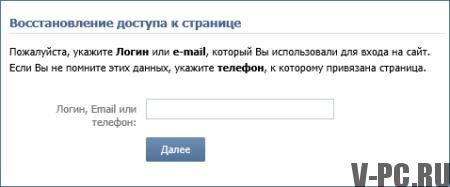 восстановить доступ к вконтакте