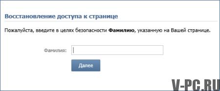 восстановить доступ к странице вконтакте