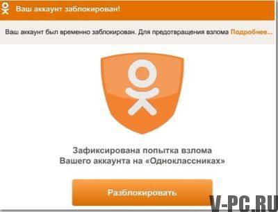 Как восстановить страницу в Одноклассниках – подробная инструкция