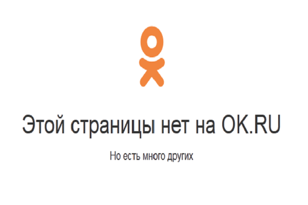 Этой страницы нет в Одноклассниках