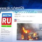 Онлайн новости РФ в Одноклассниках