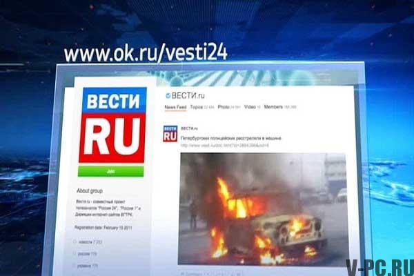 Прямые эфиры в Одноклассниках – как смотреть?
