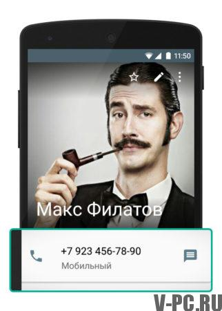 whatsapp добавить новый контакт