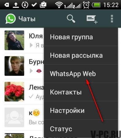 whatsapp online для компьютера