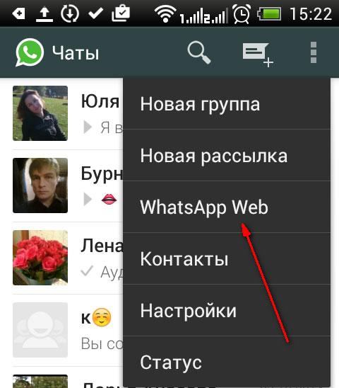 установить WhatsApp на компьютер