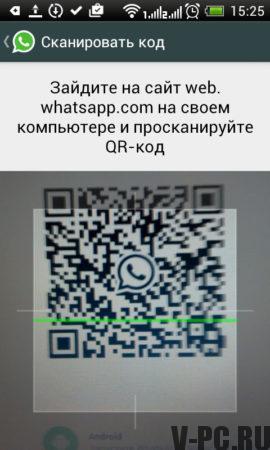 как зайти в Whatsapp веб