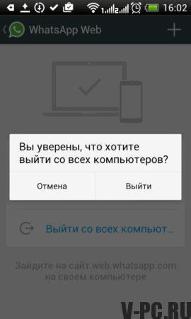 whatsapp версия для пк