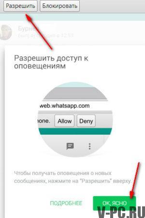 whatsapp web для компьютера скачать бесплатно